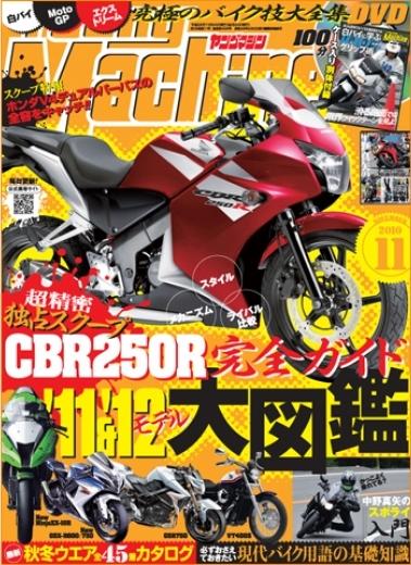 all new CBR 250 Newcbr250r11